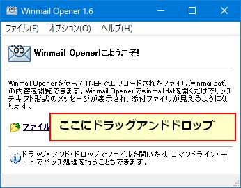 起動したWinmail Openerに重ねればOKです