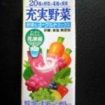 【充実野菜】野菜&ヨーグルトミックス