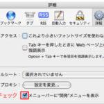 Safariの【Web インスペクタ】が使いやすい