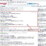 Yahoo!がスポンサーサイトの背景を白に!?