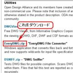 dwgファイルとdxfファイルを開く