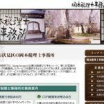 岡本清臣税理士事務所様サイトが春バージョンになりました