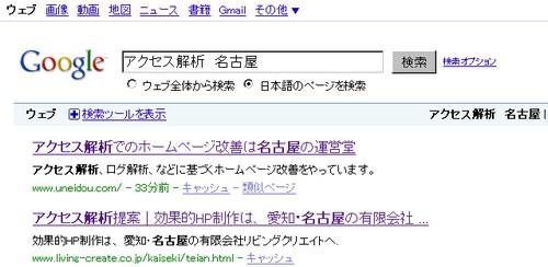 アクセス解析 名古屋