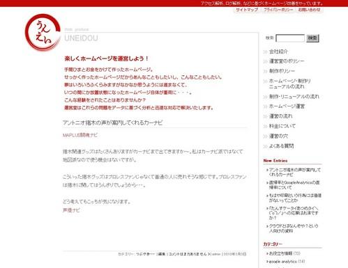 運営堂のトップページ