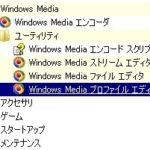 windowsムービーメーカーで高解像度動画を作る(Vista編)