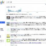 Googleのリアルタイム検索+Googleアラートが便利