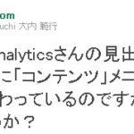 Google Analyticsのコンテンツ解析で変更が