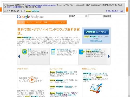 GoogleAnalyticsでキャッシュを表示