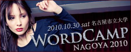 WordCamp_Nagoya2010Banner