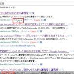 Google Analyticsの上位のコンテンツなどに出てくる「/search?q=cache~」とは