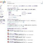 Googleのパーソナライズド検索は無効にできるけど・・・