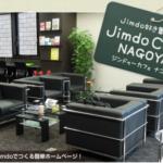 JimdoCafe NAGOYAでJimdoのアクセス解析についてお話しをします!