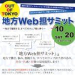 10/20(土)、地方ウェブ坦サミット2012 Out Of Tokyoに講師として参加します!