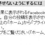 Yahooリアルタイム検索にFacebookの投稿を表示させないようにする方法