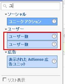 ユーザー数