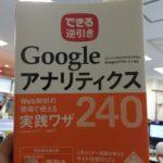 「できる逆引き Googleアナリティクス Web解析の現場で使える実践ワザ240」を読んだ。