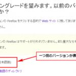 Firefox41に更新してからチャットワークが入力中に送信されるのでダウングレードした。