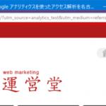 Google アナリティクスで「テストトラフィックを送信」なるものがあった