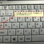 Windows7以降のPCでCaps Lockキーを押すと入力モードが変わるのを解消する方法