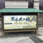 城好き、刀剣好き、歴史好きは徳川美術館の「天下人の城」展へ!