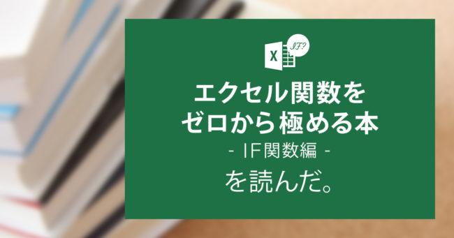 『エクセル関数をゼロから極める本【IF関数編】』を読んだ。