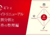 サイトリニューアル 役割分担と要件の整理編