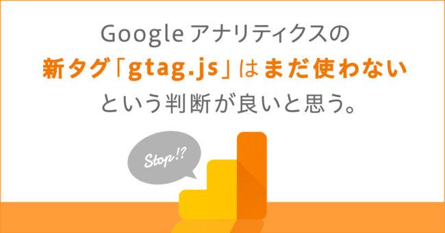 Google アナリティクスの新タグ「gtag.js」はまだ使わないという判断が良いと思う。