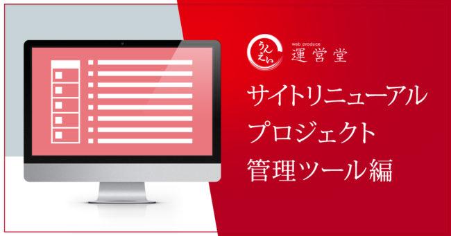 サイトリニューアル プロジェクト管理ツール編