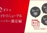 サイトリニューアル サーバー選定編