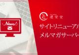 サイトリニューアル メルマガサーバー編