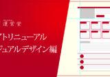 サイトリニューアル ビジュアルデザイン編