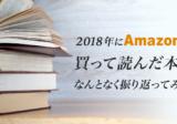 2018年にAmazonで買って読んだ本をなんとなく振り返ってみる。
