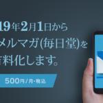 2019年2月1日から運営堂メルマガ(毎日堂)を有料化(500円/月・税込)します
