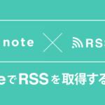 小ネタ noteでRSSを取得する方法