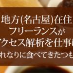 地方(名古屋)在住フリーランスがアクセス解析を仕事にそれなりに食べてきたつもり