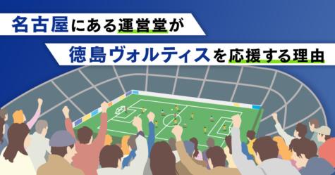 名古屋にある運営堂が徳島ヴォルティスを応援する理由